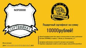 фото - Подарочный сертификат ПРОФФИШ на 10 000 рублей