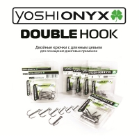 Двойники Yoshi Onyx Double Hook №8