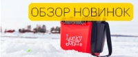 Новинки Lucky John и Norfin зима 2019