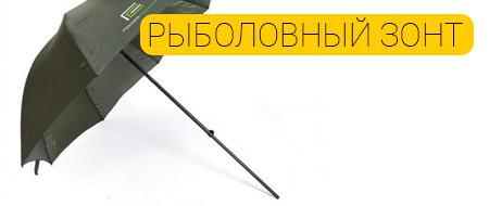 Обзор рыболовных зонтов Feeder Concept