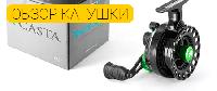 Обзор зимней катушки Yoshi Onyx - vCasta Vertical Jigging