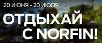 Скидки на всю летнюю коллекцию norfin - 15% до 20 июля 2015!