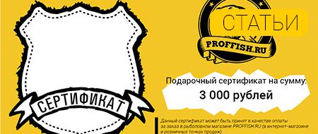 Подарочные сертификаты proffish.ru.