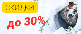 Скидки на зимний ассортимент до 30%