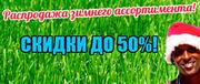 Распродажа зимнего ассортимента – скидки до 50%!