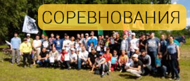 Приглашаем на соревнования 8 октября в Москве