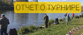 Рыболовный турнир - Джамгаровский карась