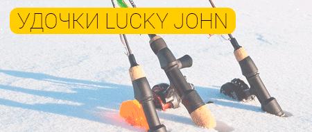 Новые зимние удилища Lucky John для рыбалки 2019