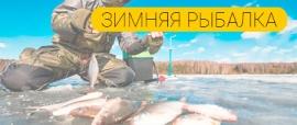Новые снасти для зимней рыбалки