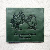 Обложка для охотничьего билета охотник с кабаном ( зеленая)
