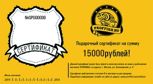 фото - Подарочный сертификат ПРОФФИШ на 15 000 рублей