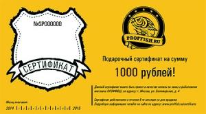 фото - Подарочный сертификат ПРОФФИШ на 1 000 рублей