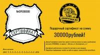 Подарочный сертификат ПРОФФИШ на 30 000 рублей