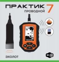 Эхолот «ПРАКТИК 7 ПРОВОДНОЙ» Wi-Fi (Блок 7 BWF + Проводной датчик 7 BWF)