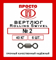 Вертлюги Rolling Swivel №2, тест 40 кг, 6 штук в упаковке