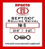 Вертлюги Rolling Swivel №6, тест 25 кг, 9 штук в упаковке