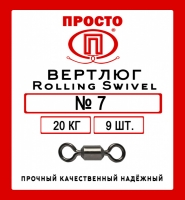 Вертлюги Rolling Swivel №7, тест 20 кг, 9 штук в упаковке