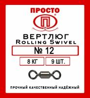 Вертлюги Rolling Swivel №12, тест 8 кг, 9 штук в упаковке
