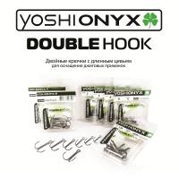 Двойники Yoshi Onyx Double Hook №1/0