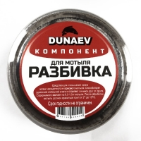 Разбивка для мотыля DUNAEV 0.25мл